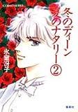 冬のディーン夏のナタリー〈2〉 (集英社文庫―コバルトシリーズ)