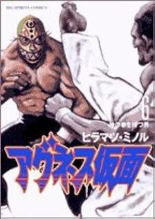 アグネス仮面 6 (ビッグコミックス)