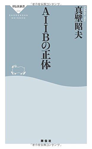 AIIBの正体(祥伝社新書)の詳細を見る
