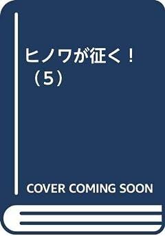 ヒノワが征く!の最新刊