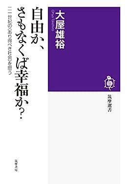 自由か、さもなくば幸福か? ──二一世紀の〈あり得べき社会〉を問う (筑摩選書)