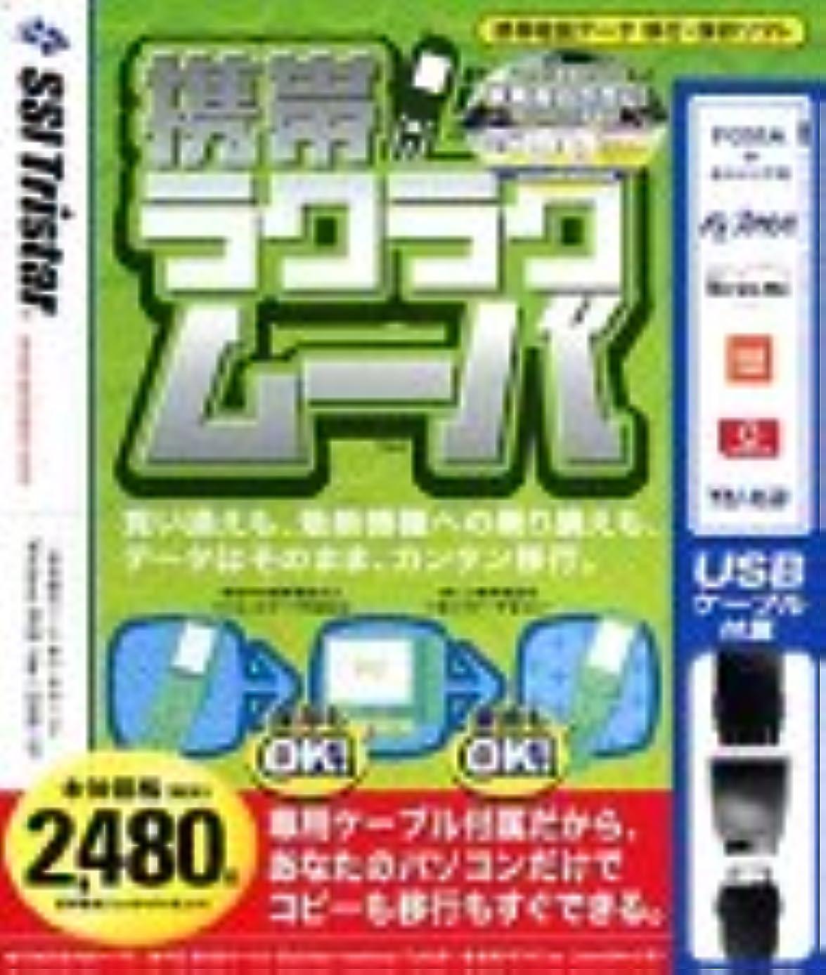 リンスブロックする家携帯ラクラクムーバ FOMA + 全キャリア用 USBケーブル版
