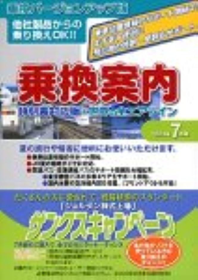 サスペンションかどうかジャニス乗換案内時刻表対応版 乗換バージョンアップ版 2003年7月版