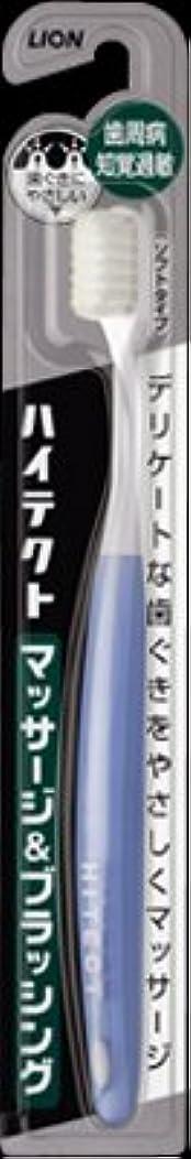 どちらも応用最終的に【ハブラシ】ライオン ハイテクト マッサージ&ブラッシング  ( 歯ブラシ デンタルケア 口臭予防 ) ※柄の色は選べません。×60点セット (4903301434382)