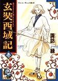 玄奘西域記(げんじょう さいいきき) (1) (プチフラワーコミックス)
