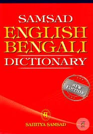 Samsad English Bengali Dictionary