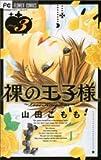 裸の王子様 3―Love kingdom (フラワーコミックス)