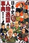日本史人物逸話事典 (学研M文庫)