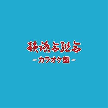 カラオケ盤 -サイファー・フリースタイル練習用-