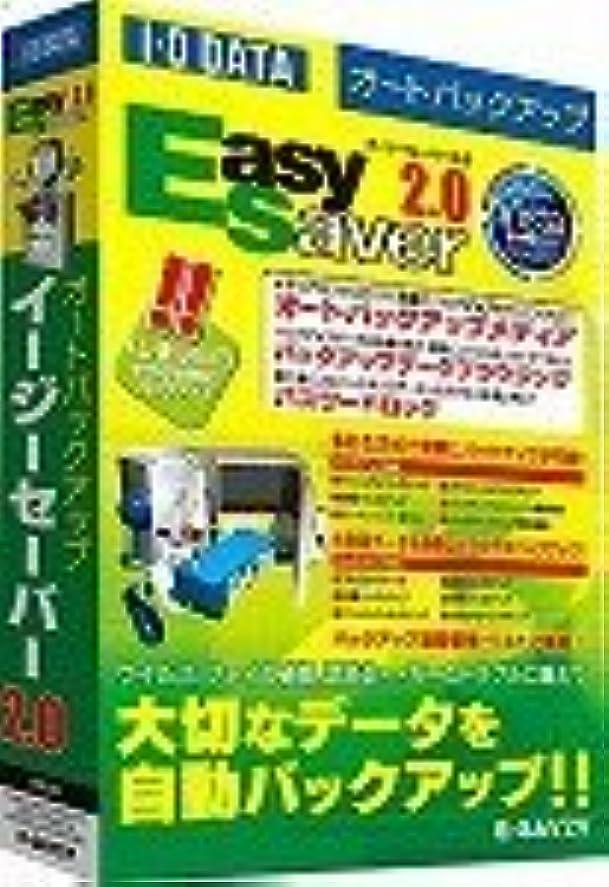 今晩山岳国籍オートバックアップソフト「EasySaver 2」 Windows Vista対応版