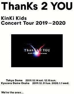 【クリアファイル付】 KinKi Kids Concert Tour 2019-2020 ThanKs 2 YOU 【初回盤】(Blu-ray)