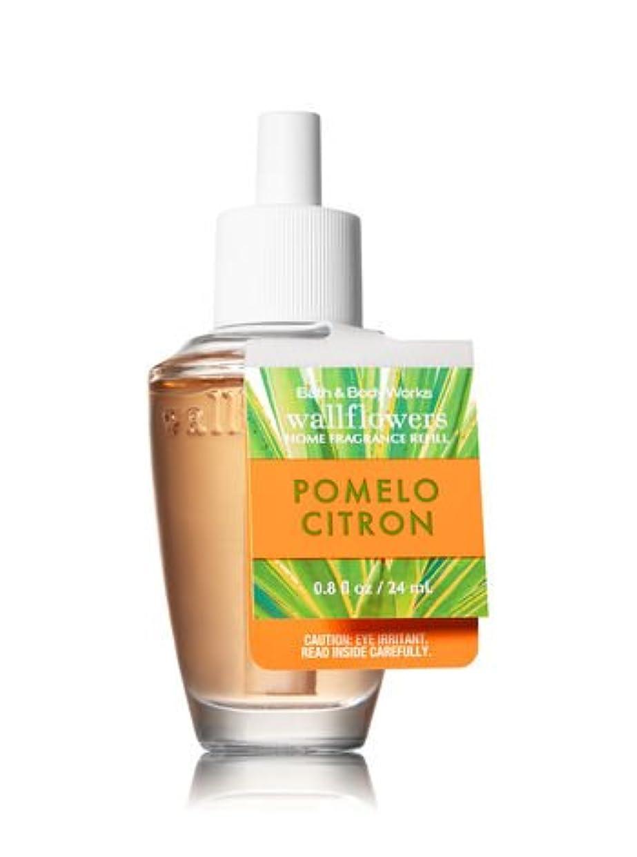 代わりにあごひげ推測【Bath&Body Works/バス&ボディワークス】 ルームフレグランス 詰替えリフィル ポメロシトロン Wallflowers Home Fragrance Refill Pomelo Citron [並行輸入品]