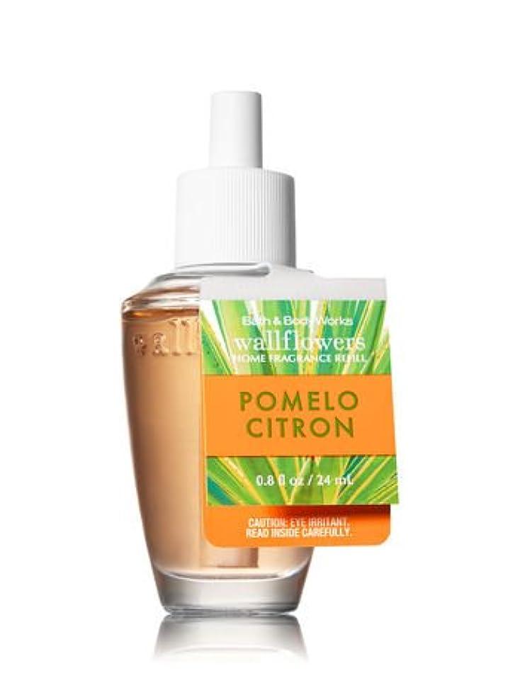弾力性のある空いている負担【Bath&Body Works/バス&ボディワークス】 ルームフレグランス 詰替えリフィル ポメロシトロン Wallflowers Home Fragrance Refill Pomelo Citron [並行輸入品]