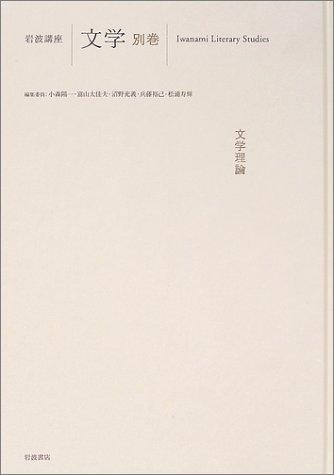 岩波講座 文学〈別巻〉文学理論