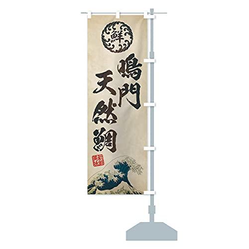 鳴門天然鯛/海鮮・魚介・鮮魚・浮世絵風・レトロ風 のぼり旗 サイズ選べます(スリム45x180cm 右チチ)