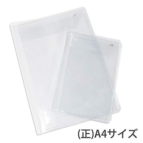 (4546-2011)透明雑誌カバー[ソフトタイプ](正)A4サイズ 1枚 クリアブックカバー マガジン透明カバー