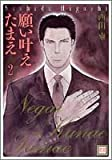 願い叶えたまえ (2) (花音コミックス)