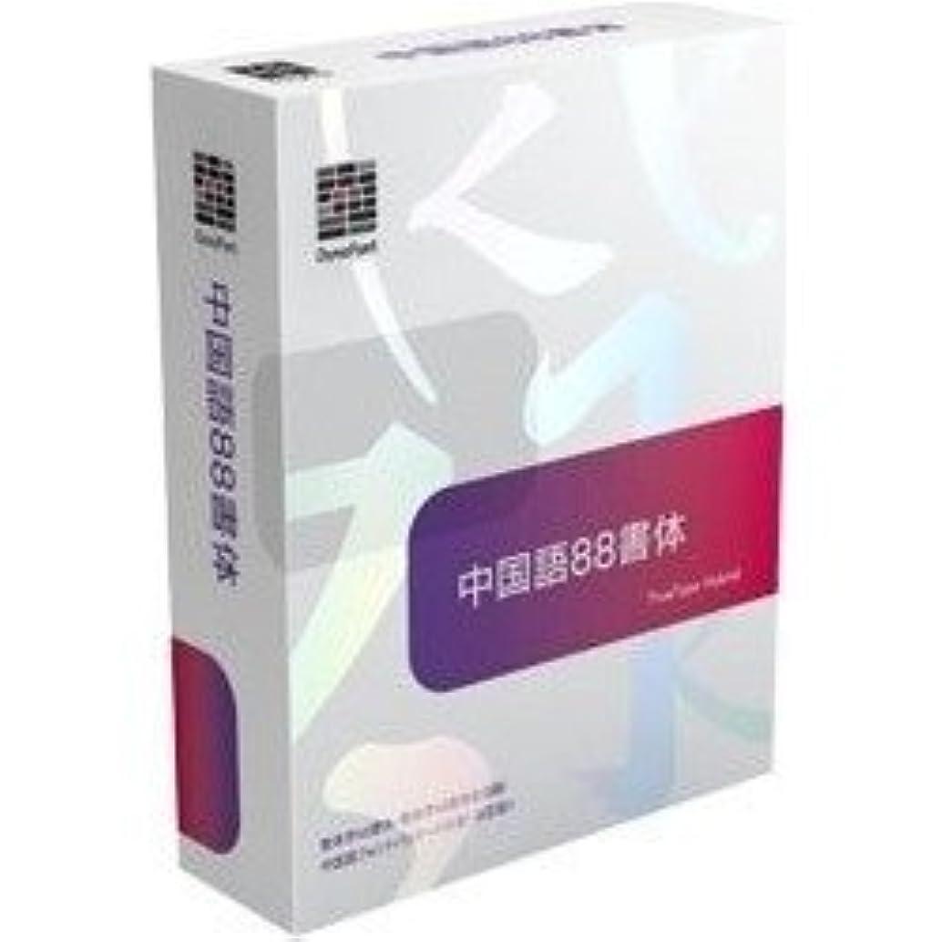 欠点主にカブDynaFont 中国語88書体 TrueType Hybrid