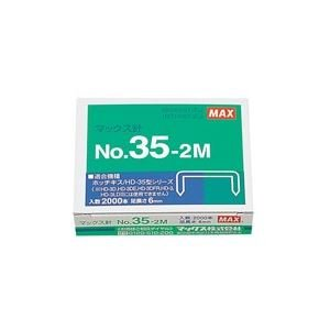 (業務用20セット)マックス ホッチキス針 NO.35-2M MS91181 2000本 ×20セット