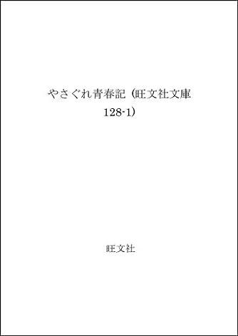 やさぐれ青春記 (旺文社文庫 128-1)