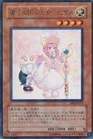 魔法の国の王女-ピケル 【R】 SOI-JP027-R [遊戯王カード]《シャドウ・オブ・インフィニティ》
