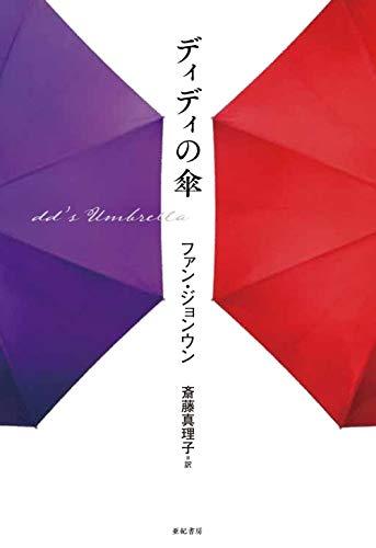 ディディの傘 (となりの国のものがたり6)