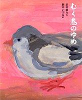 ひろすけ童話絵本 むく鳥のゆめの詳細を見る
