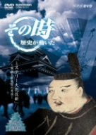 NHK「その時歴史が動いた」 ミステリー大化改新~蘇我入鹿暗殺の実像~ [DVD]