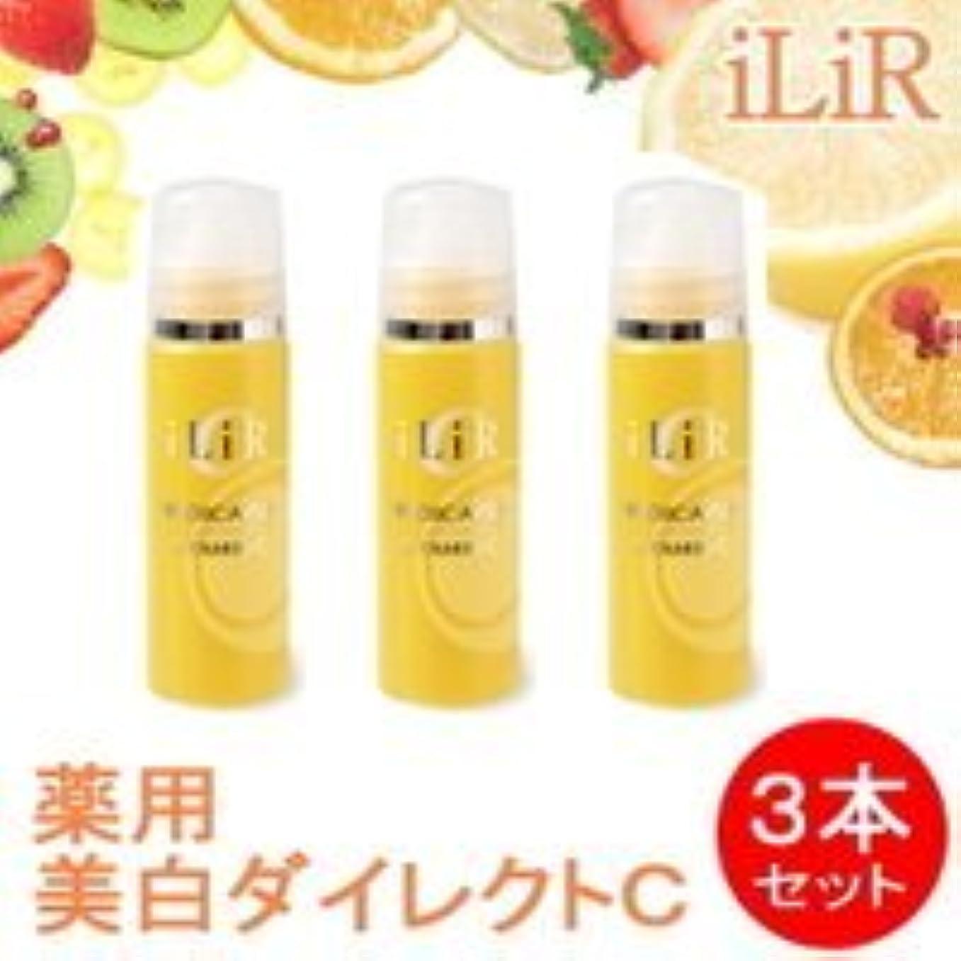 雑品パパ優しさイリアール 薬用美白ダイレクトC 3本入り 医薬部外品  独自製法のマイクロカプセルが、お肌に付けるまでビタミンCを新鮮に保存。 iLiR 美容液