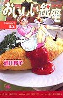 おいしい銀座 15 (オフィスユーコミックス)