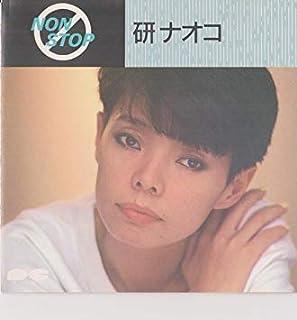 ノン・ストップ研ナオコ