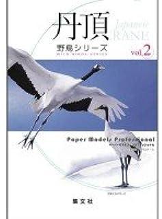 丹頂 (ペーパーモデルズ・プロフェッショナル野鳥シリーズ)