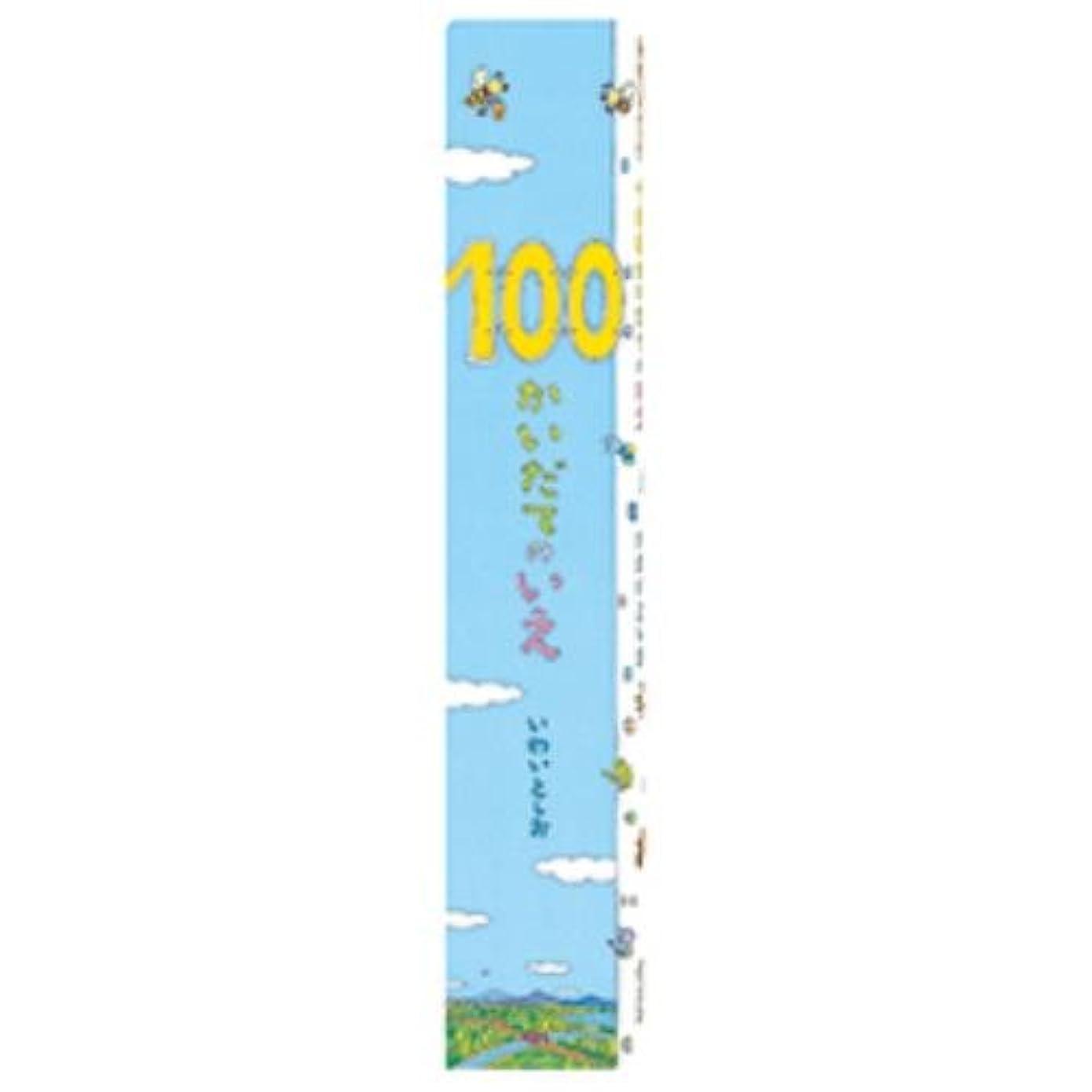 ビッグブック 100かいだてのいえ 164-637