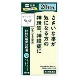 【第2類医薬品】桂枝加竜骨牡蛎湯エキス錠クラシエ 240錠