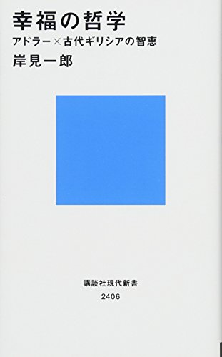 幸福の哲学 アドラー×古代ギリシアの智恵 (講談社現代新書)