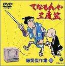 てなもんや三度笠 爆笑傑作集 Vol.4 [DVD]