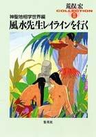 荒俣宏コレクション2 神聖地相学世界編 風水先生レイラインを行く (集英社文庫)