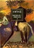 集英社ギャラリー 世界の文学 (3) イギリス2 嵐が丘/バーナビー・ラッジ/ダーバヴィル家のテス