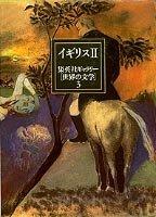 集英社ギャラリー 世界の文学 (3) イギリス2 嵐が丘/バーナビー・ラッジ/ダーバヴィル家のテスの詳細を見る