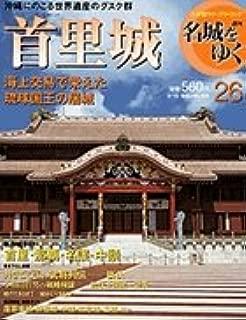 週刊 名城をゆく 26 首里城 小学館ウィークリーブック