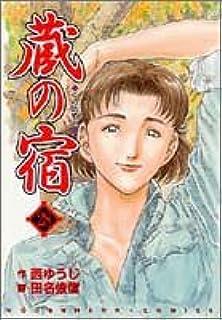 蔵の宿 28 (芳文社コミックス)