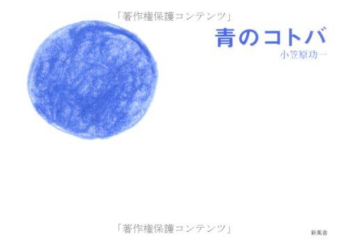 青のコトバの詳細を見る