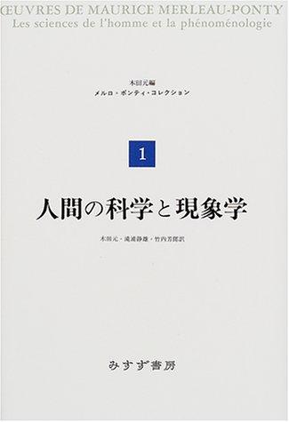 人間の科学と現象学 (メルロ=ポンティ・コレクション 1)