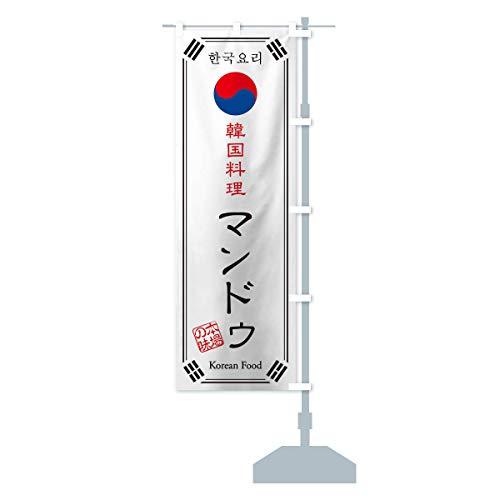 韓国料理/マンドゥ のぼり旗 サイズ選べます(ショート60x150cm 右チチ)