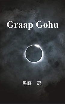 [黒野 忍]のGraap Gohu