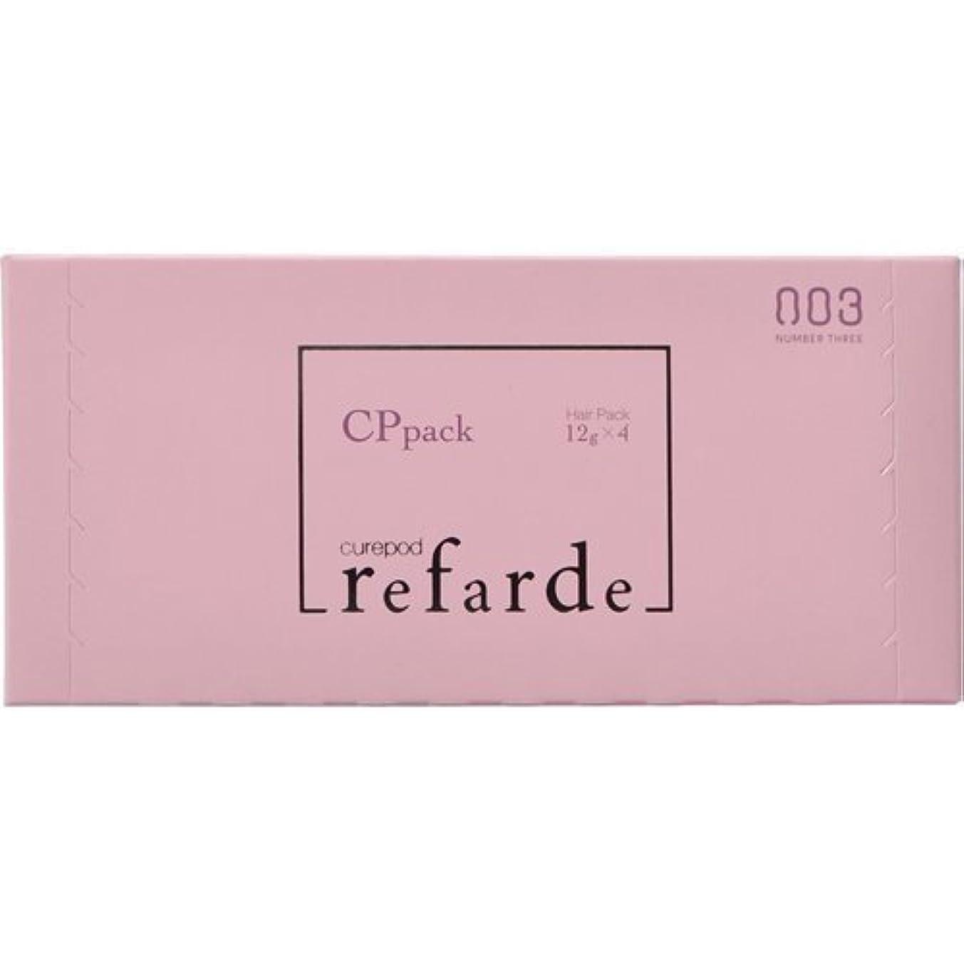 同化する代わってジョージハンブリー【10個セット】ナンバースリー ルファルデ CPパック 12g×4包
