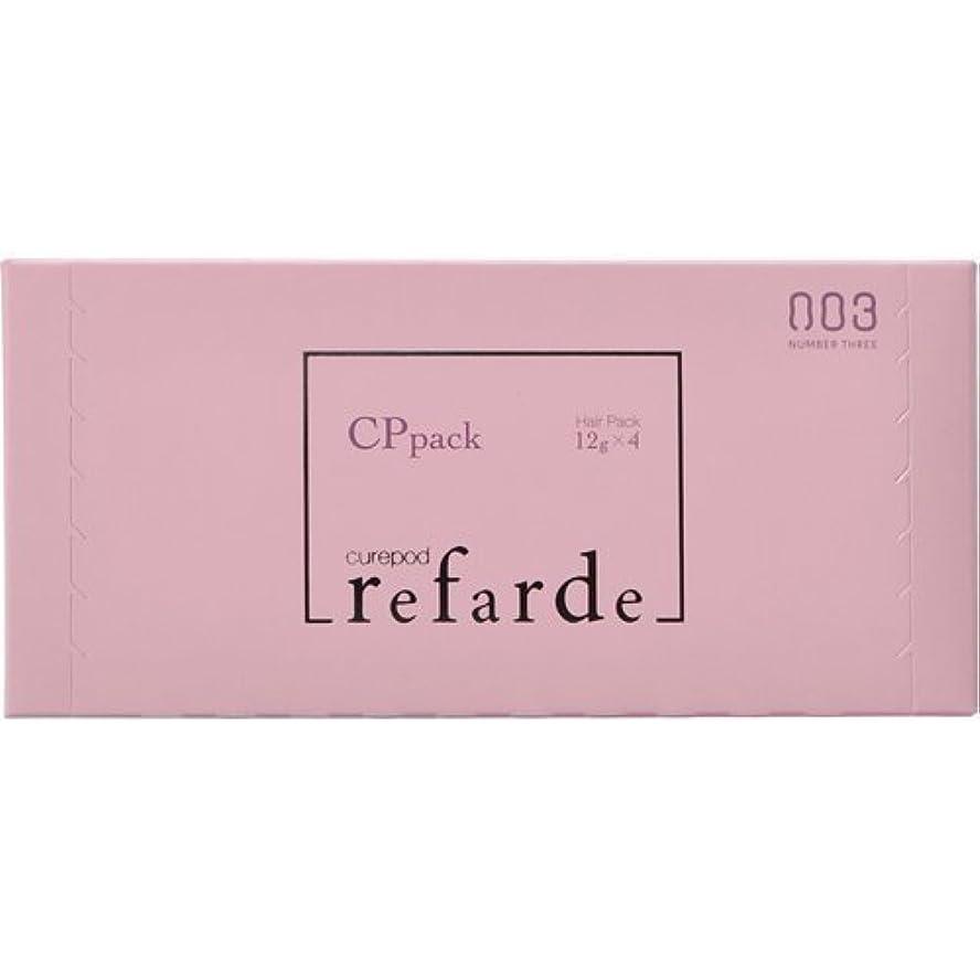 チャーター誠実さ半ば【10個セット】ナンバースリー ルファルデ CPパック 12g×4包