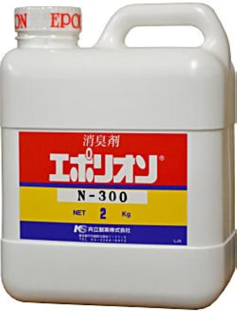 なめるミネラルオート業務用消臭剤 エポリオンN-300 2kg