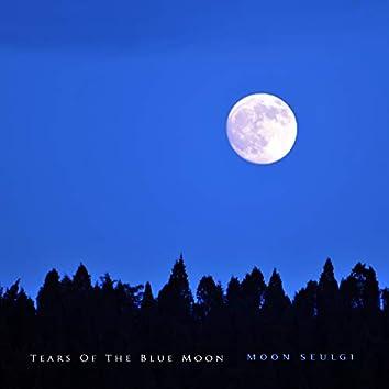 푸른 달의 눈물