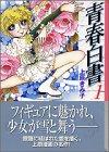 青春白書 (1) (講談社漫画文庫)